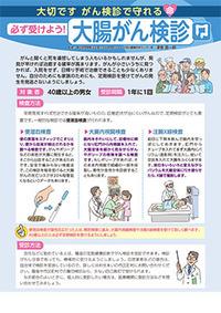 大腸 が ん 検診